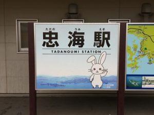 忠海駅の看板